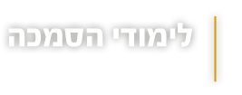The Technion Logo